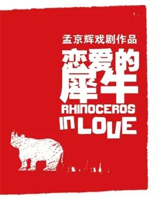 2021戏剧《恋爱的犀牛》南宁站