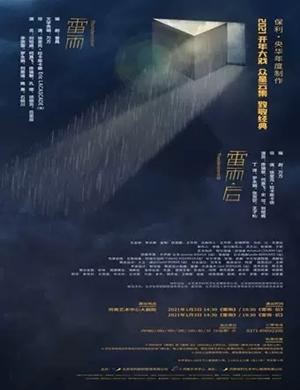 2021舞台剧《雷雨后》郑州站