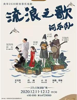 音乐剧《流浪之歌》上海站