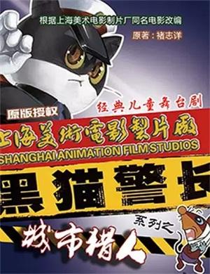 2021儿童剧《黑猫警长之城市猎人》北京站