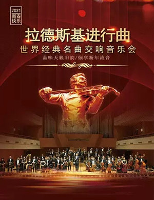2021拉德斯基进行曲上海音乐会
