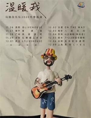 2020马融南宁演唱会