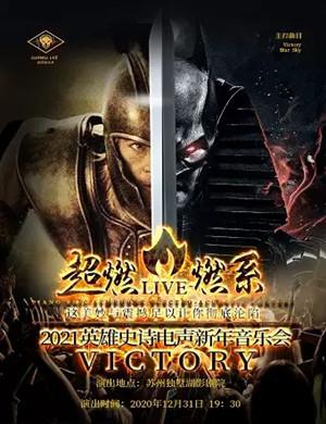 Victory苏州音乐会