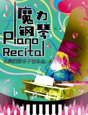 《魔力钢琴》重庆音乐会