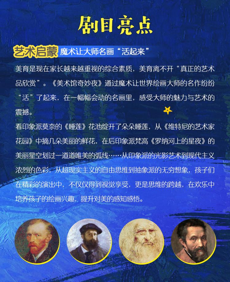 2021大船文化·法国艺术启蒙魔术剧《美术馆奇妙夜·星夜》中文版-北京站