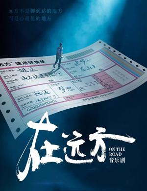 音乐剧《在远方》上海站