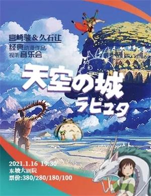 2021天空之城杭州音乐会