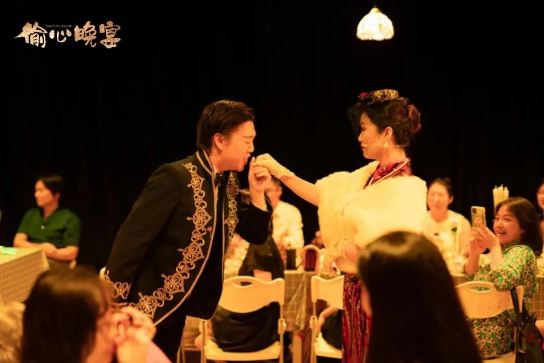 2021开心麻花首部主题体验式喜剧:偷心晚宴-北京站