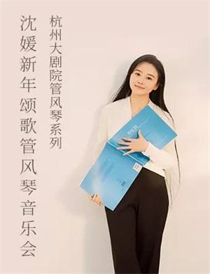 2020沈媛杭州音乐会