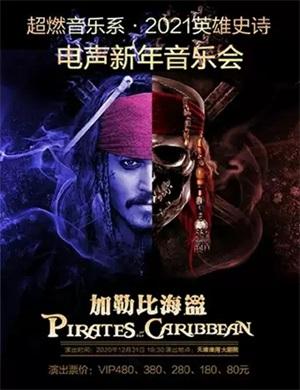 2020加勒比海盗天津音乐会
