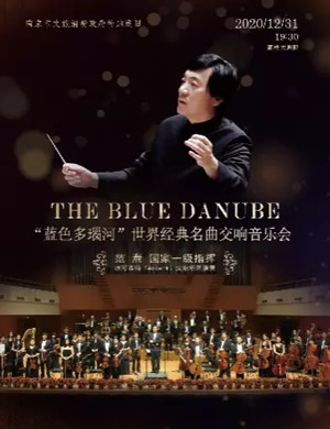 2020《蓝色多瑙河》南京音乐会