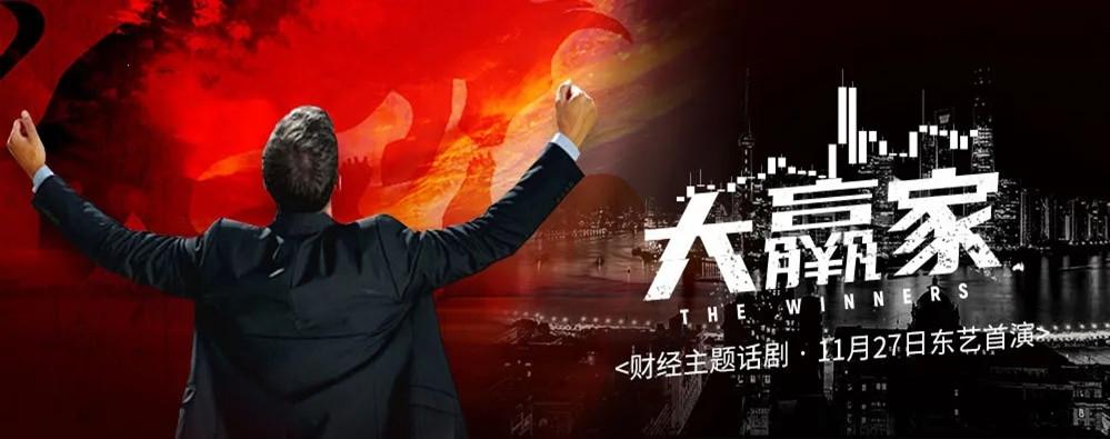 2021财经主题话剧《大赢家》-上海站
