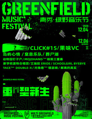 2020南宁绿野音乐节