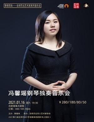 2021冯馨瑶合肥音乐会