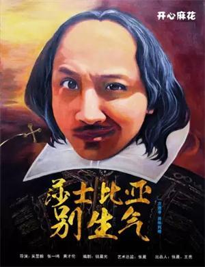舞台剧《莎士比亚别生气》长沙站