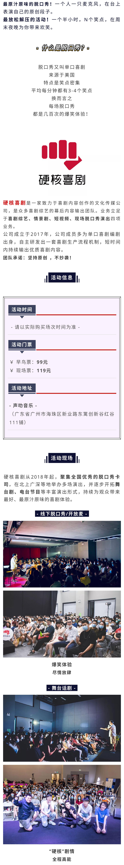 2021解压周末|硬核喜剧脱口秀(海珠区 声叻音乐)-广州站