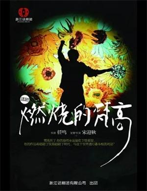 2021话剧《燃烧的梵高》杭州站