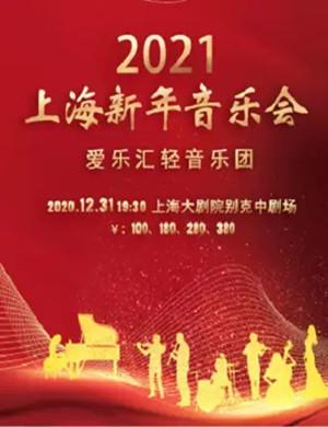 2020爱乐汇轻音乐团上海音乐会