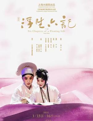 2021昆剧《浮生六记》上海站