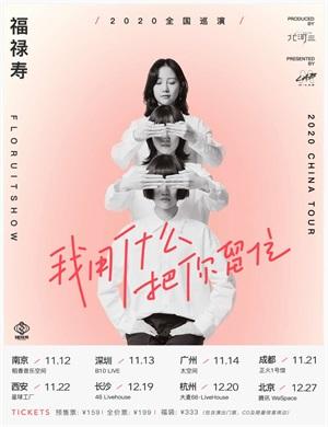 2020福禄寿杭州演唱会