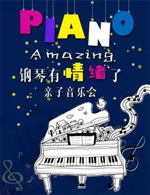 钢琴有情绪了北京音乐会