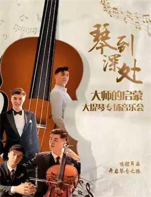 2021琴到深处北京音乐会