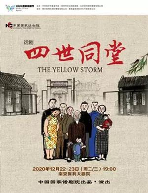 2020话剧《四世同堂》南京站