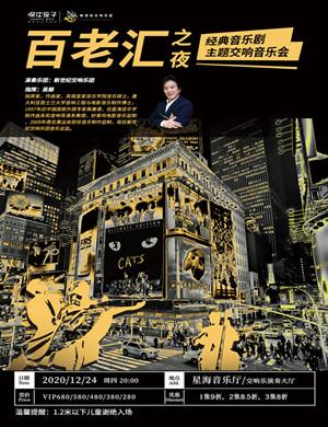 百老汇之夜经典音乐剧主题广州音乐会