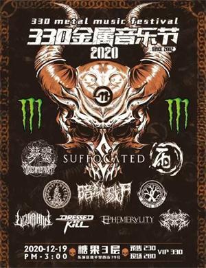 2020北京330金属音乐节