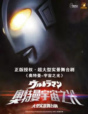2021舞台剧《奥特曼 宇宙之光》哈尔滨站