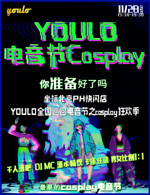 2020YOULO北京cosplay电音节