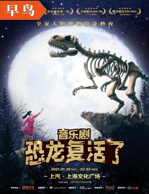 音乐剧《恐龙复活了》上海站