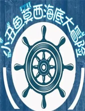 儿童剧《小丑鱼莫西海底大冒险》青岛站