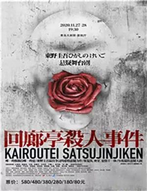 2020舞台剧《回廊亭杀人事件》青岛站