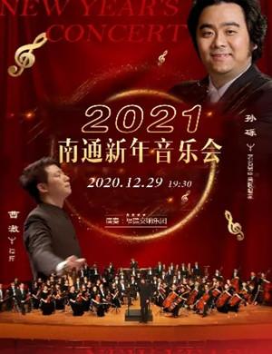 南通新年音乐会