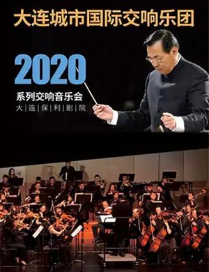 2020《缤纷的串烧》大连音乐会