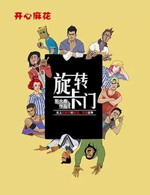 2020舞台剧《旋转卡门》锦州站