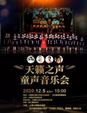 2020天籁之声上海童声音乐会
