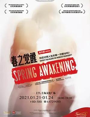 2021音乐剧《春之觉醒》上海站