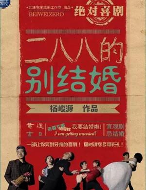 2021喜剧《二八八的别结婚》南京站