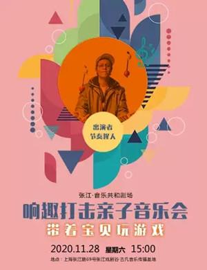 2020《带着宝贝玩游戏》上海音乐会