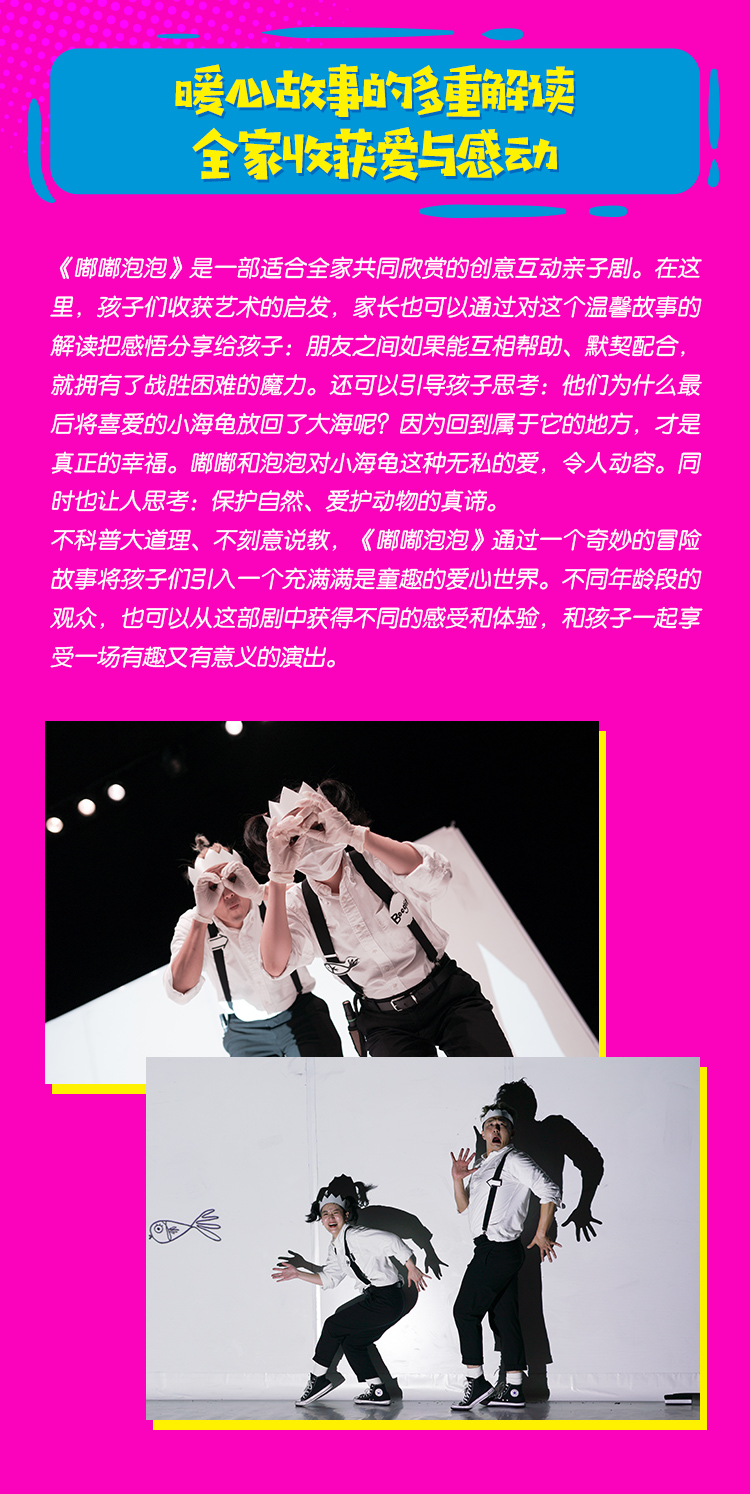 2021大船文化·韩国创意绘画亲子剧《嘟嘟泡泡·海龟别跑》中文版-深圳站