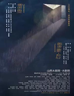 2021话剧《雷雨》太原站