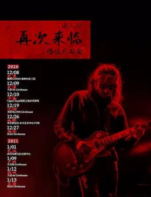 2021谢天笑广州演唱会