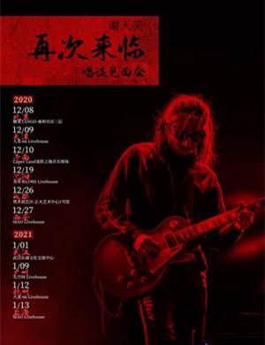 谢天笑上海演唱会