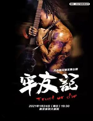 2021舞台剧《牢友记》南京站