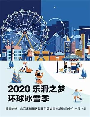 2020北京悠唐广场乐滑之梦冰乐园