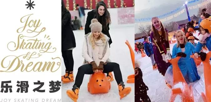 2020悠唐广场·乐滑之梦冰乐园-北京站