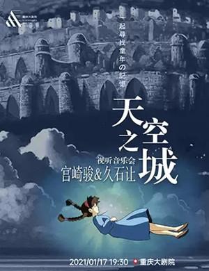 2021天空之城重庆音乐会