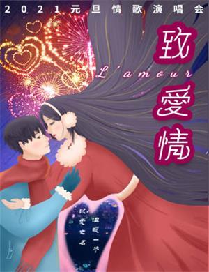致爱情杭州演唱会